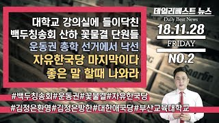 대학교 강의실까지 파고든 김정은 환영단체 / 운동권총학의 낙선 / 자유한국당 나와라!!