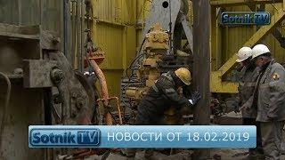 НОВОСТИ. ИНФОРМАЦИОННЫЙ ВЫПУСК 18.02.2019