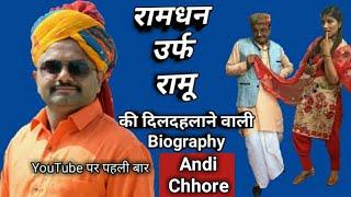 Andi Chhore RamDhan Urf Ramu ki Biography Devenderbinner G By SKB