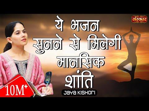 Video - SHREE JAYA KISHORI JI KA BHAJAN