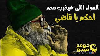 موال الى هيخرب مصر  |اغرب قضيه رايتها|
