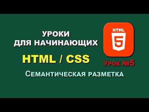 Основы HTML / CSS. Урок 5. Семантическая разметка