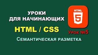 HTML5.1 для начинающих. Урок 5. Семантическая разметка