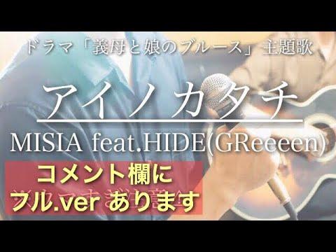 【ウマすぎ注意⚠︎ 】【歌詞付】アイノカタチ/MISIA Feat.HIDE(GReeeeN) ドラマ「義母と娘のブルース」主題歌 鳥と馬が歌うシリーズ