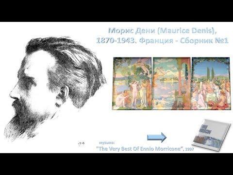Морис Дени (Maurice Denis), 1870-1943. Франция-1ч