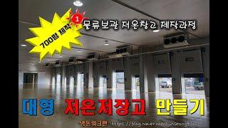 700평 #물류냉동창고만들기 #저온저장고 만들기 #대형…