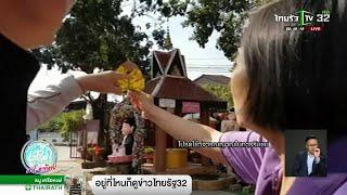 ลอดต้นโพธิ์แฝด เสริมสิริมงคล | 29-12-61 | ข่าวเช้าไทยรัฐ เสาร์-อาทิตย์