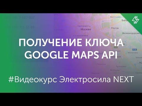 ✅ Ключ для Гугл карт - Как получить Google Maps API Key?