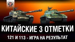 Download Video 121 И 113 - БЕРУ ТРИ ОТМЕТКИ MP3 3GP MP4