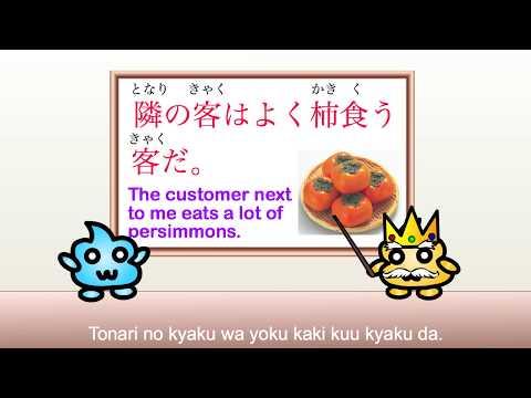 Japanese Tongue Twisters - 早口言葉 (hayakuchi kotoba) - Tonari no kyaku wa yoku kaki kuu kyaku da