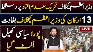 PM Imran Khan and PDM politics || Maryam Nawaz, Fazal ur Rehman and Nawaz Sharif's strategy
