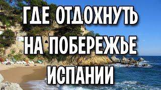 Где отдохнуть в Испании на море