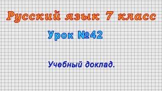 Русский язык 7 класс (Урок№42 - Учебный доклад.)