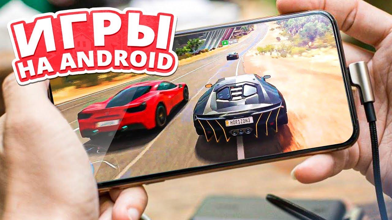 🔥🎮 Топ 10 Лучших Игр На Андроид & iOS (+Ссылки На Скачивание)