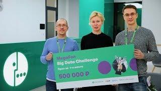 МегаФон – Big Data Challenge