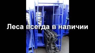 Размеры рамных строительных лесов - длина секции, высота, ширина, диаметр и толщина труб(Для того чтобы купить рамные строительные леса в Москве с доставкой в любой регион - звоните (499) 677-65-38. Все..., 2015-01-11T19:44:13.000Z)