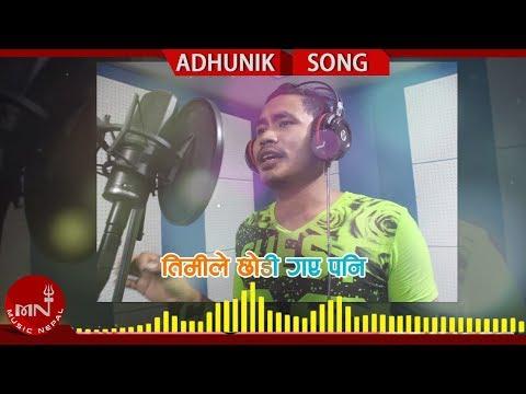 Juni Juni Hamro - Raj Ale | New Nepali Adhunik Song 2018/2075