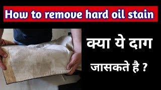 How to remove hard oil stain (hindi)