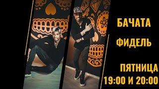 БАЧАТА с Фиделем / KVARTAL DANCE MOSOW
