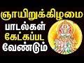 To Make New Energy | Aditya Hrudayam In Tamil | Tamil Best Devotional Songs