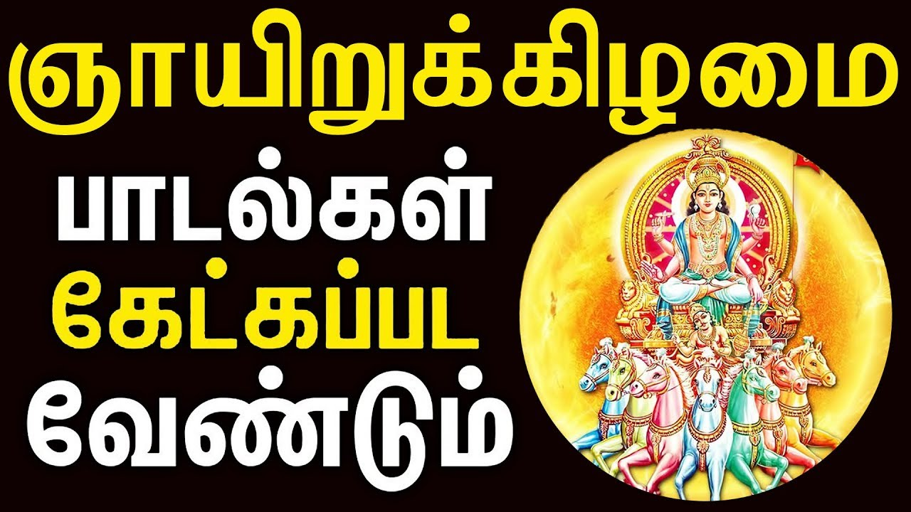 Aditya Hridayam Maha Mantra Video