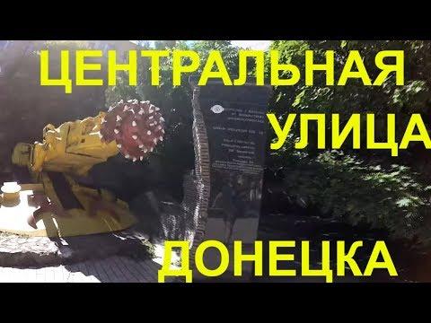 ДОНЕЦК/БАБУШКА ОБ ОБСТРЕЛЕ/ЦЕНТРАЛЬНАЯ УЛИЦА