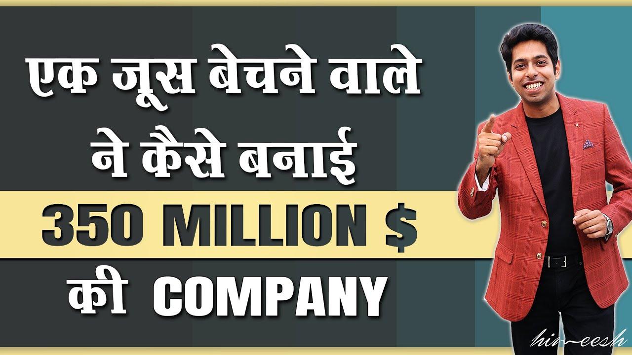 एक जूस बेचने वाले ने कैसे बनाई 350 Million $ की Company | T-Series Success Story by Him eesh Madaan