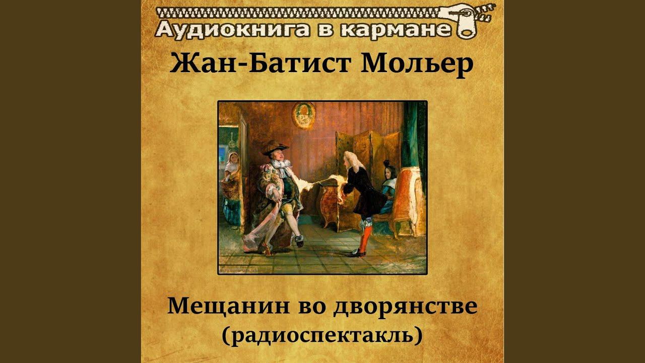Мещанин во дворянстве, Чт. 3