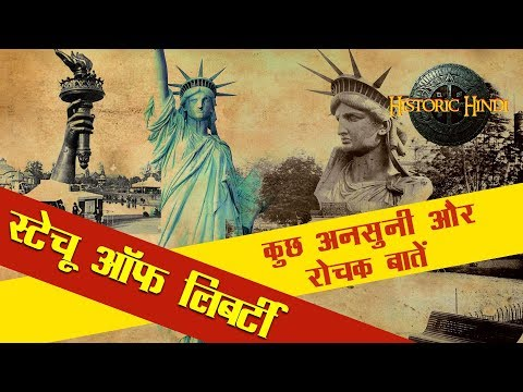 Secrets of Statue of Liberty in Hindi | Facts about Statue of Liberty in hindi