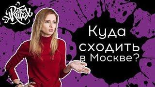 Смотреть видео Куда сходить в Москве? # 33 онлайн