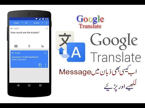 Google Language Translate