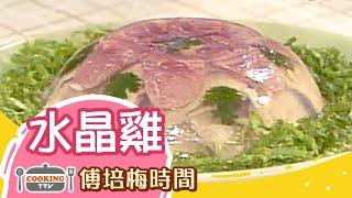 傅培梅時間 - 水晶雞