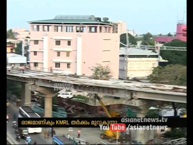 Collector vs KMRL |  Collector ordered to vacate KMRL's staffs from collectorate