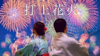 【踊ってみた】打上花火-翔 慎之介 & 藤寿々 舞