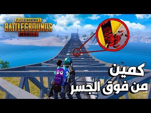 مقلبت الكل بكمين من فوق الجسر تحشيش بوبجي موبايل !!