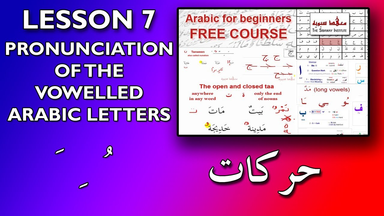 Read and write arabic letters lesson 055