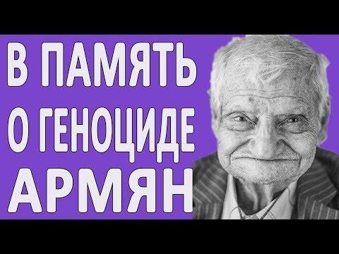 С ЧЕГО НАЧАЛСЯ ГЕНОЦИД? ИСТОРИЯ ГЕНОЦИДА АРМЯН 24 АПРЕЛЯ 1915 ГОДА