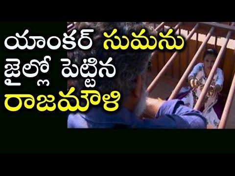 యాంకర్ సుమను జైల్లో పెట్టిన రాజమౌళి | Rajamouli puts Suma in Jail | Tollywood Nagar