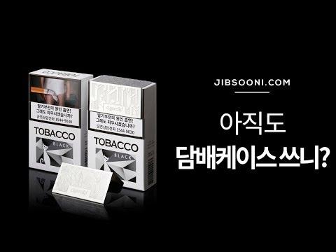 [집순이닷컴] 클립형 담배케이스