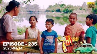 Hathe Kalliya | Episode 235 | 2020-04-14 Thumbnail