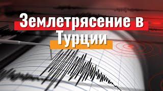 Землетрясение в Турции что известно Новости туризма 2020 Travelcom