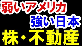 2021.1.23【株・不動産】弱いアメリカ・強い日本 不動産投資・マンション・仮想通貨・日経平均・資産バブル・ハイパーインフレ