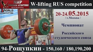 20-24.05.2015 (94-ROSCHUPKIN-150,160/180,190,200) Championship of Russia students