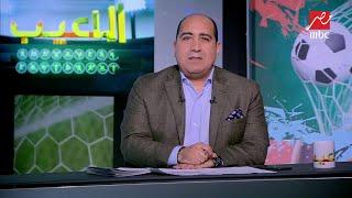فيديو - محمد يوسف: أزارو في الأهلي.. ملف مؤمن زكريا سيتم حسمه قريبًا -