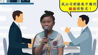 Publication Date: 2018-07-17 | Video Title: 普通話Fun Fun Fun 04