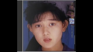 Eri Aikawa - Album: Kiiroi Kirin (黄色い麒麟) Completo