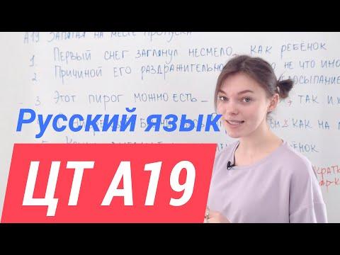 """ЦТ А19.  Запятая перед """"как"""""""