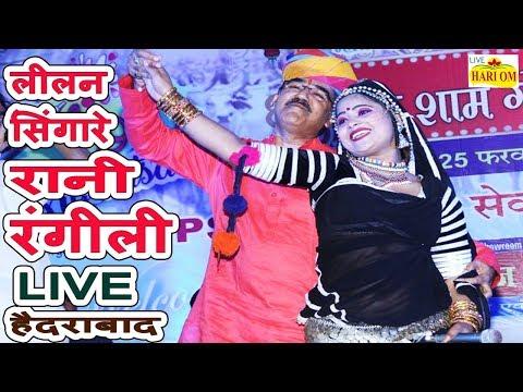 Rani Rangili Lilan Singare New Tejaji Song 2018 - रानी रंगीली लीलण सिंगारे - New Rajasthani Dj Song