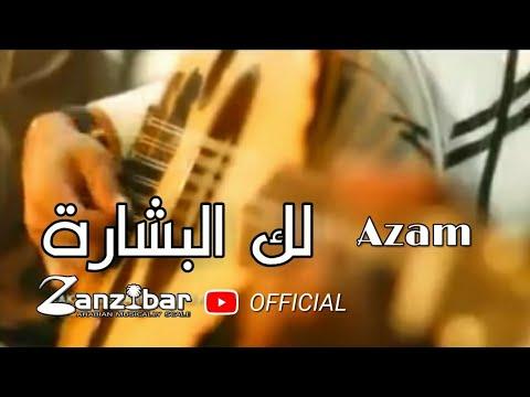 Lakal Basyaroh  - Farid Azam ( zanzibar malang )