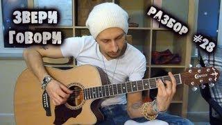 show MONICA Разбор #28 - Звери - Говори (Finger style acoustic) урок